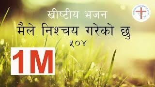 Maile Nishchaya (मैले निश्चय गरेकाे छु ) भजन ५०४| Nepali Christian Hymn Song 2017