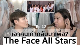 The Face Thailand Season 4 All Stars | Recap Ep.12 | เอาคนเก่ากลับมาเพื่อ?| Bryan Tan