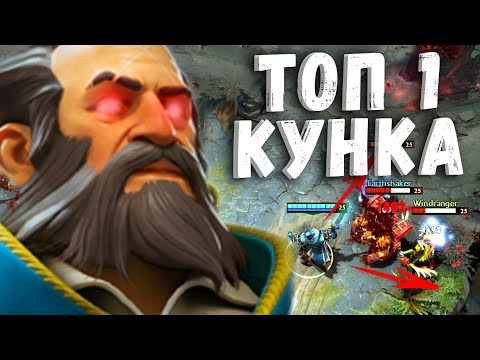 200 IQ КУНКА МИД ДОТА 2 - Attacker! TOP 1 KUNKKA DOTA 2
