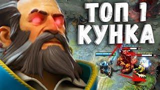 200 IQ КУНКА МИД ДОТА 2 - Attacker! TOP 1 KUNKKA DOTA 2