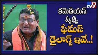 Comedian Prudhvi Raj about his famous dialogues