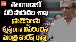 Harish Rao Speech on Irrigation Projects in Telangana | Assembly Budget Session | CM KCR