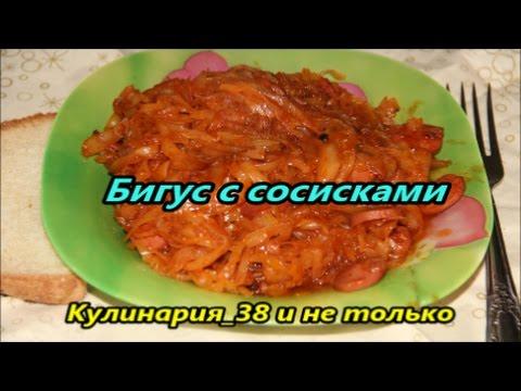 Бигус с сосисками в мультиварке рецепт с фото