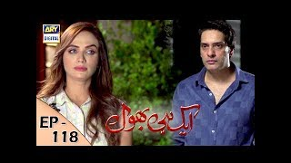 Ek hi bhool Episode 118 - 12th December  2017 - ARY Digital Drama