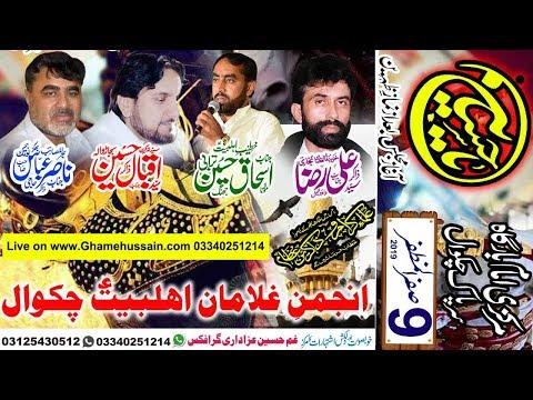 Live Majlis .........9 Safar 2019..........Imambargah Sarpak Chakwal