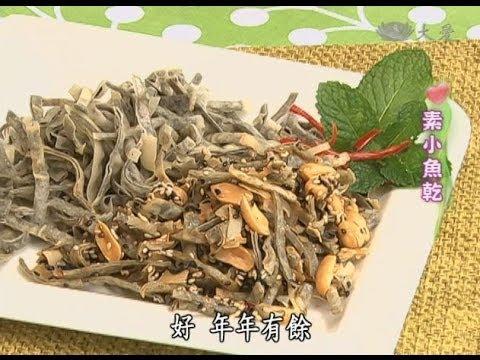 【現代心素派】20140515 - 香積料理 - 雪菜年糕&素小魚乾 - 在地好美味 - 不老天蔬食料理
