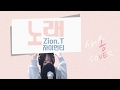 Zion.T (자이언티) - 노래 COVER by 새송