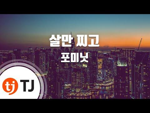 [TJ노래방] 살만찌고 - 포미닛 (Only Gained Weight - 4minute) / TJ Karaoke
