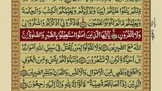 Quran Para02 30 Urdu Translation