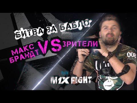 БАБКИ ЗА ФИФУ! МАКС БРАНДТ VS ЗРИТЕЛИ | FIFER M1XFIGHT