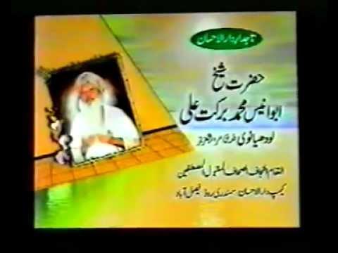 piromurshid-hazrat-babaji-sarkar-abu-anees-muhammad-barkat-ali-qsa-22.html