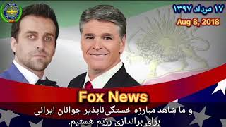 Sean Hannity and Amir Fakhravar, August 2018 گفتگوی شان هنتی و فخرآور
