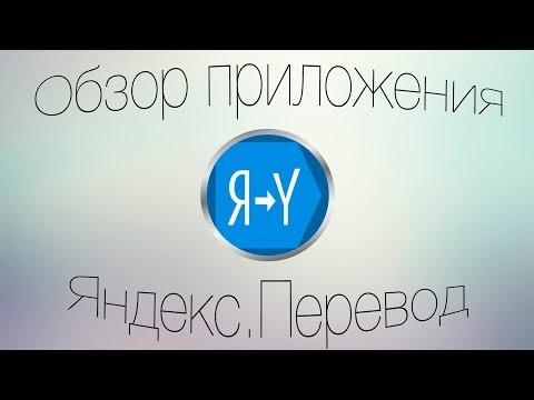 Яндекс.Перевод - обзор