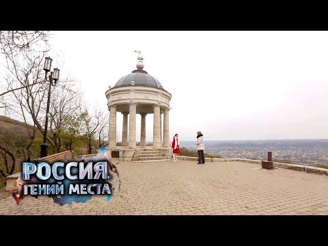 Кавказские Минеральные Воды. Россия. Гений места 🌏 Моя Планета