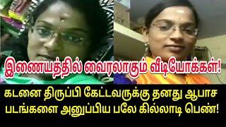 கடனை திருப்பி கேட்டவரிடம் பெண் செய்த சேட்டை ! | Tamil Trending Video | Tamil Viral Video | Trending