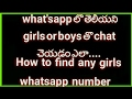 How to find any girls whatsapp number (TELUGU)