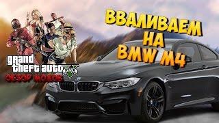 GTA 5 Валим на BMW M4