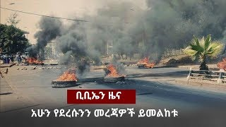 BBN Daily Ethiopian News February 26, 2018