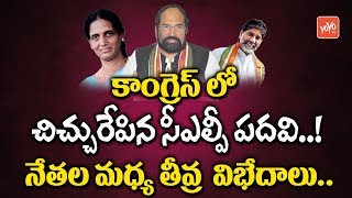 Telangana Congress MLA's Fight for CLP Leader Post | Telangana Assembly 2019