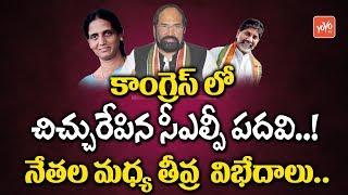 Telangana Congress MLA's Fight for CLP Leader Post | Telangana Assembly 2019