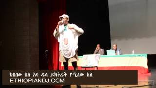 KEBEBEW GEDA NEW AMHARIC Commedy 2016
