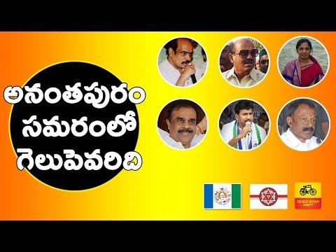 Anantapur district latest political survey | Sankharavam | Andhra pradesh elections 2019