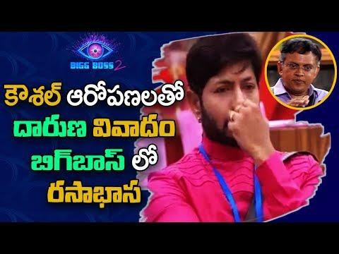 Kaushal Feels Targeted By Few Housemates In Bigg Boss2 | ABN Telugu
