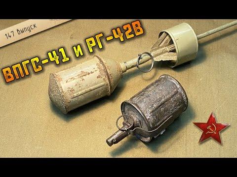 ВПГС-41 и РГ-42В. Забытые гранаты Красной армии