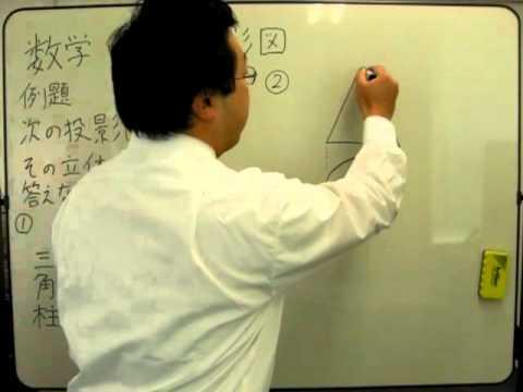 誰でもわかる数学 中学1年 「投影図」 - YouTube : 数学 中学1年 : 中学
