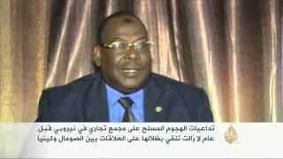 توتر العلاقات بين الصومال وكينيا بذكرى هجوم