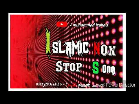 Mp3 islamic non stop song  ഫളലുൽ ഹഖ് വെളിമുക്ക്