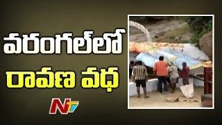 Huge Arrangements For Ursu Ravana Vadha In Warangal | NTV