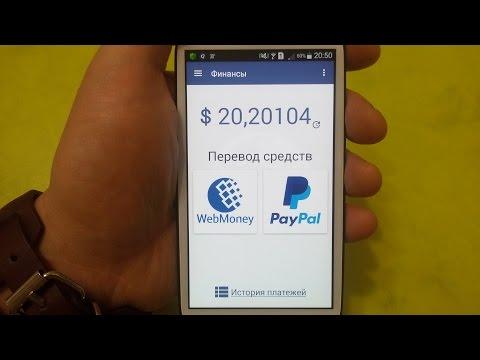"""Как заработать на андроиде реально приложение """"Глобус Мобайл"""" Mobile Globe to Make Money 3"""