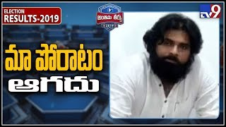Pawan Kalyan speaks to media over Bhimavaram failure