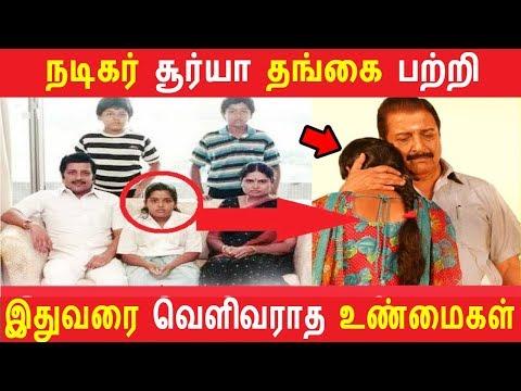 பலரும் அறிந்திடாத நடிகர் சூர்யா தங்கை பற்றிய உண்மைகள் | Tamil Cinema News | Latest Seithigal