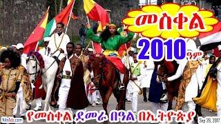 የመስቀል ደመራ በዓል በኢትዮጵያ - 2010 ዓም - Meskel in Ethiopia - 2017 - VOA