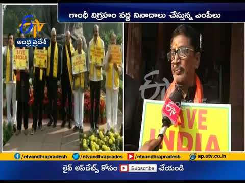 TDP MPs Protest at Parliament | Demands Special Status