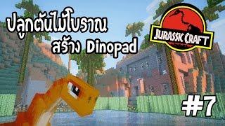 มายคราฟ ไดโนเสาร์ jurassic craft #7 [บักกัน] : สร้าง Dinopad ปลูกพืชโบราณ feat. จิมมี่