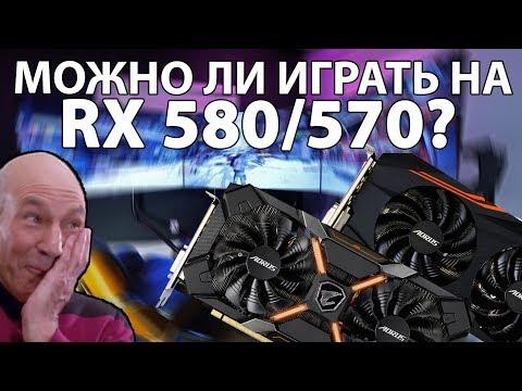 ИГРАЕМ НА МЕЧТЕ МАЙНЕРА - обзор Aorus RX 580 XTR 8GB и RX 570 4GB