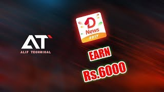 Earn MONEY with NEWSDOG App easy Tips [TAMIL]