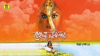 Saheb Ali, Lebu - Behula Lakhindar - Jatra - Part-1