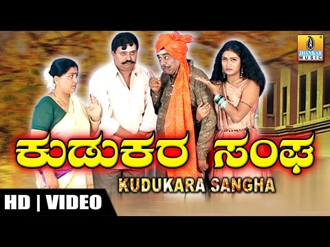 Kudukara Sanga - Kannada Comedy Drama video