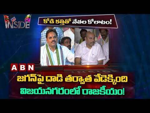 Assault on YS Jagan heats up Politics in Vizianagaram | Inside