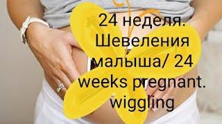 Беременность 39 неделя ребенок не шевелится