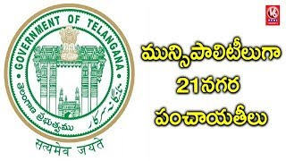 Telangana Govt Upgrades 21 Panchayats Into Municipalities