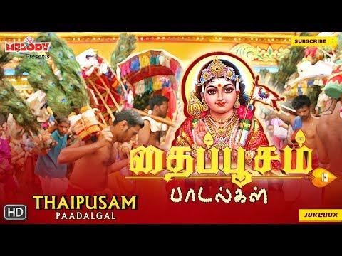 Thaipoosam Paadalgal | Murugan Songs | Tamil Devotional Songs | Kavadi Songs
