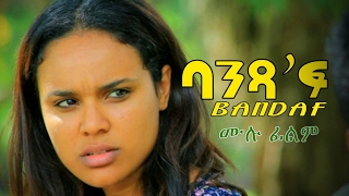 Ethiopian Film - Bandaf - Full Movie 2017