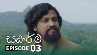 Sakarma | Episode 03 - (2021-05-02)