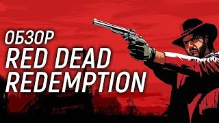 Обзор Red Dead Redemption [Блог Сорка]