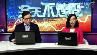【今天不炒股】碧桂園服務(06098-HK)上市 物管股引人關注